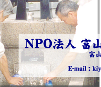 NPO法人富山の名水を守る会